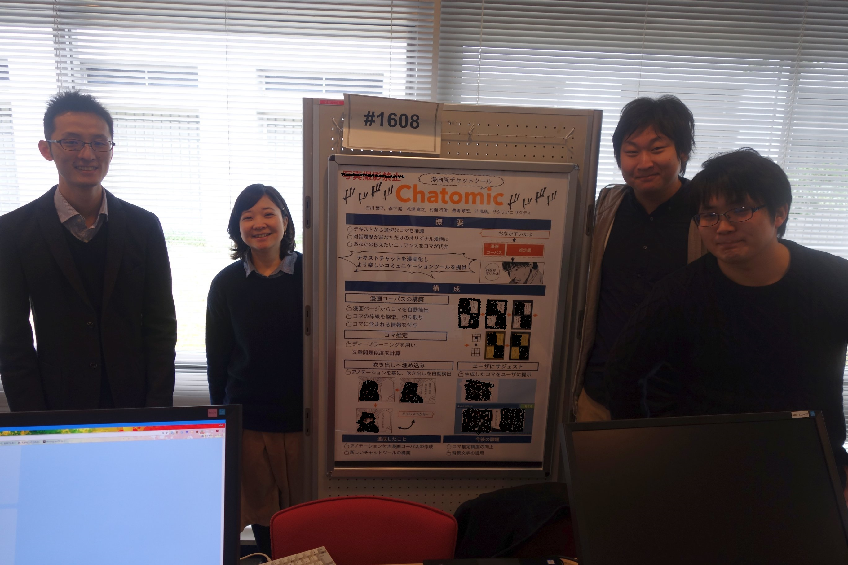 CICP 2016 Excellent Research Project Award: Chatomic.