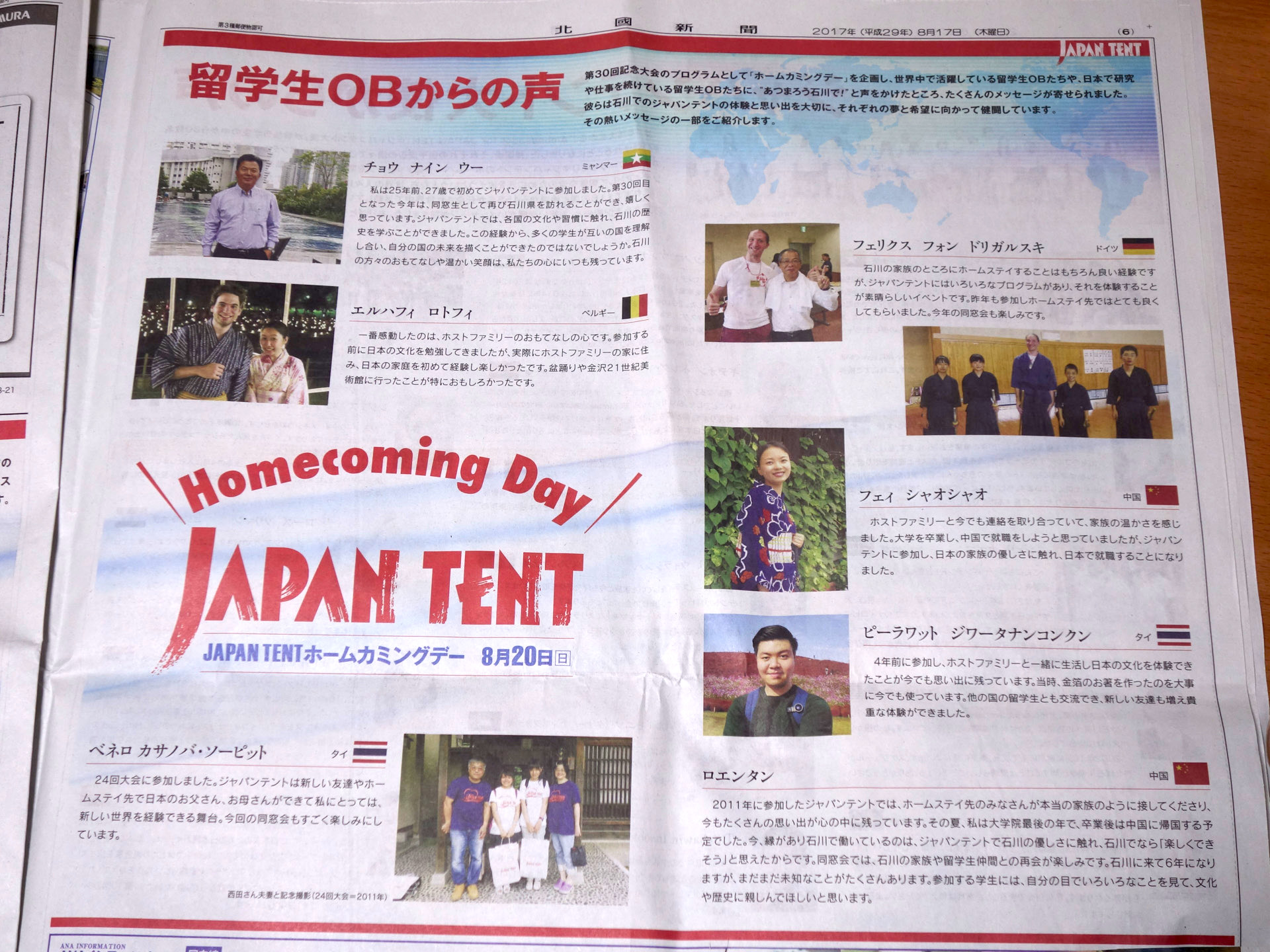 The special anniversary issue of Hokkoku Shinbun, the main sponsor of Japan TENT.