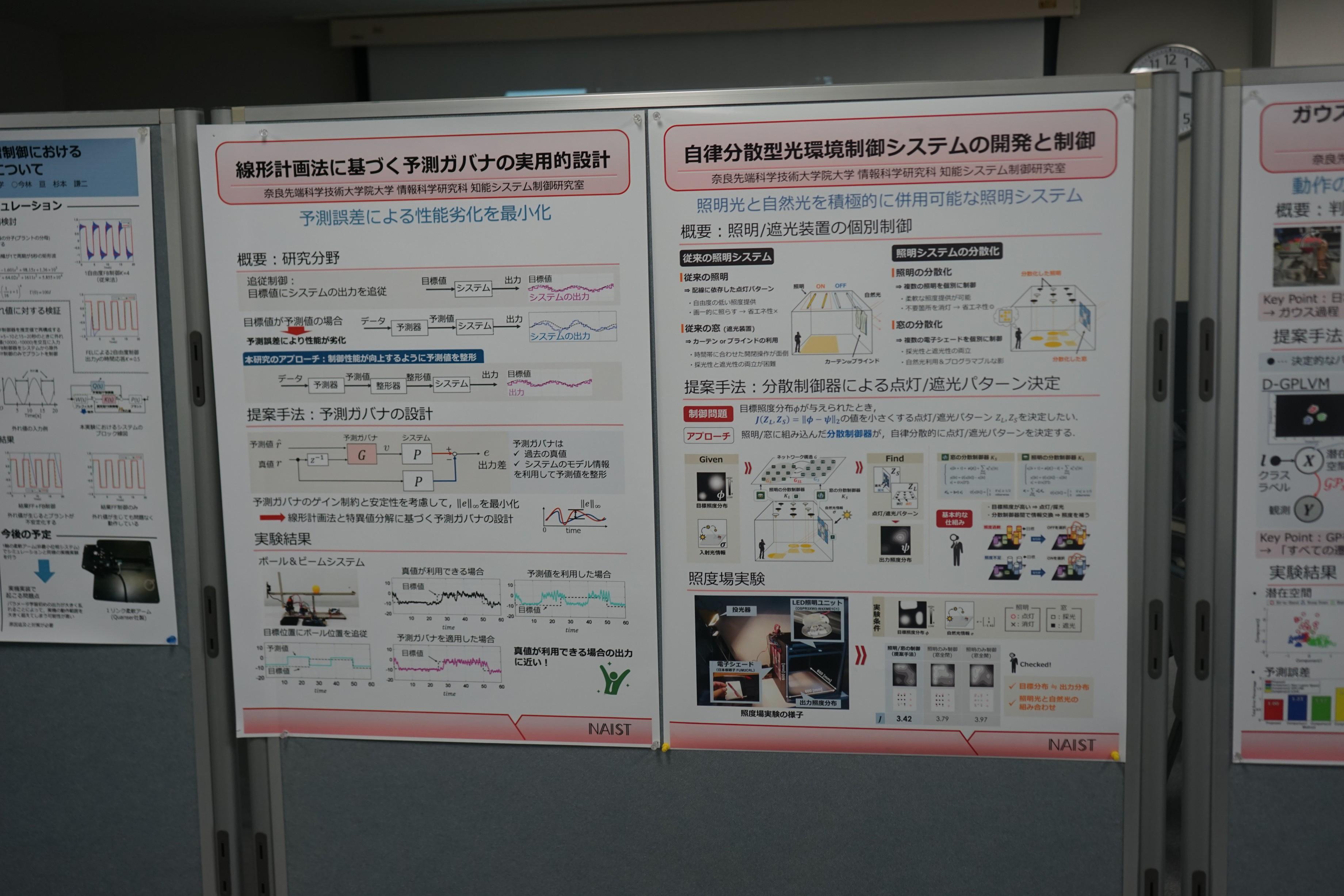 ロボットの制御に関する研究があります。